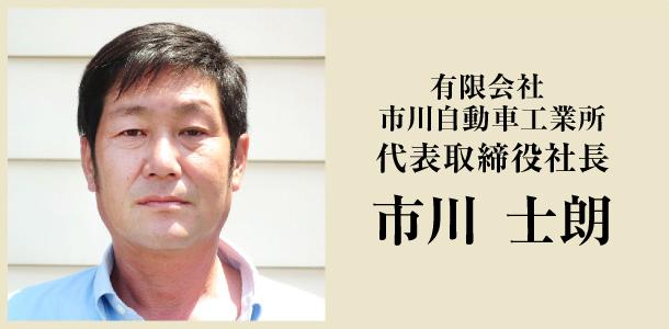 有限会社 市川自動車工業所 代表取締役社長 市川 士郎
